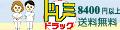 ドレミドラッグ 創業28年[Dorem iPharmacy in Japan Since 1988]