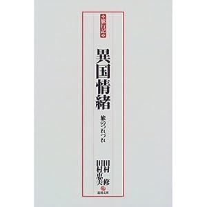 異国情緒—旅のつれづれ (遊刻文庫)