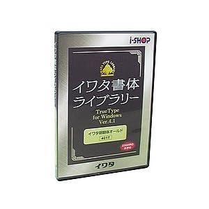 【クリックでお店のこの商品のページへ】イワタ書体ライブラリー Ver.4.1 Windows版 TrueType イワタ新聞明朝体Plus