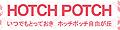 ホッチポッチ自由が丘WEB SHOP