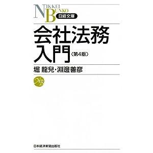 会社法務入門<第4版> (日経文庫)