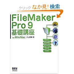 FileMaker Pro 9 基礎講座 for Win/Mac