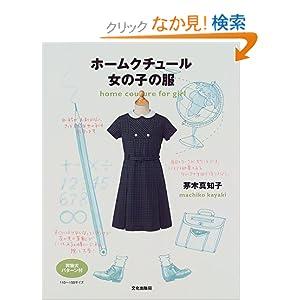 ホームクチュール・女の子の服