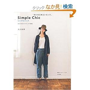 シンプルシック Simple Chic -自分が似合うバランスで着る-