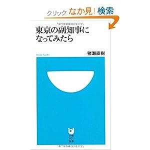 猪瀬直樹「東京の副知事になってみたら」