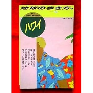 ハワイ〈'88~'89版〉 (地球の歩き方)
