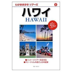 ハワイ (わがまま歩きツアーズ)