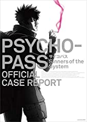 PSYCHO-PASS サイコパス Sinners of the System OFFICIAL CASE REPORT