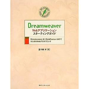 Dreamweaver Webアプリケーションスターティングガイド―Dreamweaver8+ColdFusion MX7ではじめるWebプログラミング (WEB DESIGNERS' PROGRAMMING BOOKS)