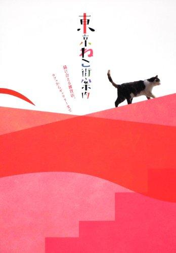 東京ねこ街案内 猫に会える雑貨店、カフェからギャラリーまで