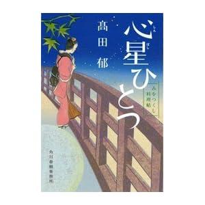 """""""心星ひとつ―みをつくし料理帖"""