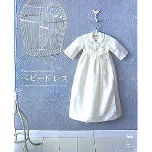 生まれてはじめてのおしゃれ ベビードレス