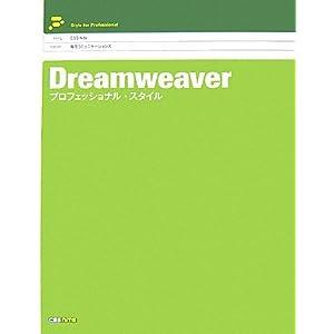 Dreamweaver プロフェッショナル・スタイル