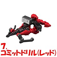 UNLIMITS PROJECT 換装重機 [7.コミットドリル(レッド)](単品)