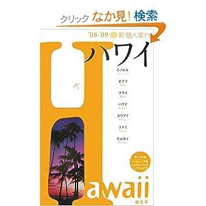 新個人旅行 ハワイ〈'08‐'09〉 (新個人旅行 P 1)