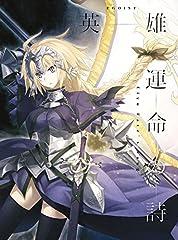 英雄 運命の詩(期間生産限定アニメ盤)(DVD付) Single, CD+DVD, Limited Edition, Maxi