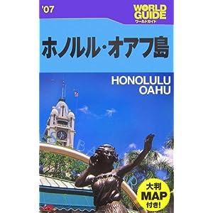 ホノルル・オアフ島〈'07〉 (ワールドガイド—太平洋)