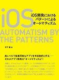 iOS開発におけるパターンによるオートマティズム [単行本]