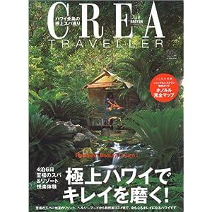 Crea due traveller—極上ハワイでキレイを磨く! (クレアドゥエ クレアトラベラー)