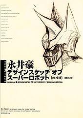 永井豪 デザインスケッチ オブ スーパーロボット【増補版】