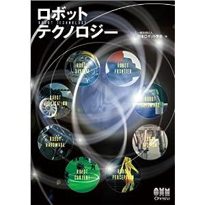 「ロボットテクノロジー」(社団法人日本ロボット学会編、オーム社) が発刊されました
