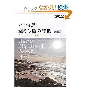 ハワイ島 聖なる島の時間 パワースポット・ガイド (FIGARO BOOKS)