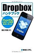 Dropboxハンドブック