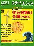 日経サイエンス 2010年 01月号 [雑誌]