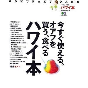 ハワイ本—極楽オアフ (2005〉2006) (エイムック (1072))