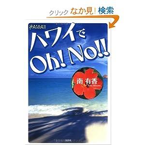 ハワイでOh!No!!