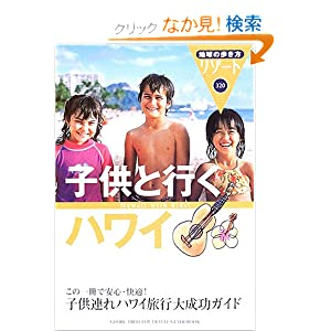 地球の歩き方 リゾート 320 子供と行くハワイ (地球の歩き方リゾート)