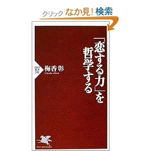 「恋する力」を哲学する PHP新書 (PHP新書)
