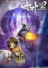 宇宙戦艦ヤマト2202 愛の戦士たち 7