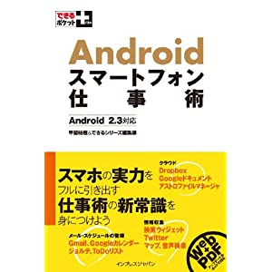 できるポケット+ Androidスマートフォン仕事術