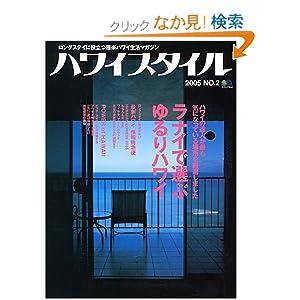 ハワイスタイル—ロングステイに役立つ極楽ハワイ生活マガジン (2005No.2) (エイムック (1042))