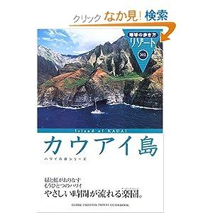 地球の歩き方 リゾート 302 カウアイ島 (地球の歩き方リゾート)