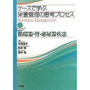 ケースで学ぶ栄養管理の思考プロセス〈第3巻〉循環器・腎・泌尿器疾患