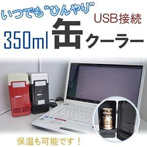USB接続のミニ冷蔵庫♪USB缶クーラー 保温も可能◇FS-MUF100-BK