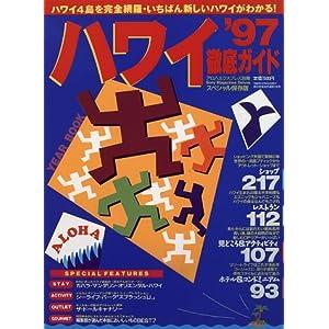 ハワイ徹底ガイド—ハワイ4島を完全網羅・いちばん新しいハワイがわかる! ('97 year book) (Sony magazines deluxe—アロハエクスプレス)