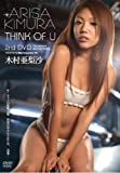 木村亜梨沙 THINK OF YOU [DVD]