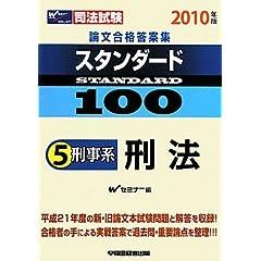 論文合格答案集スタンダード100