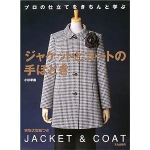 ジャケットとコートの手ほどき—プロの仕立てをきちんと学ぶ