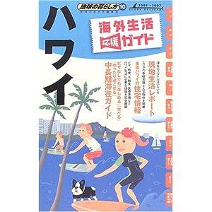ハワイ〈2006~2007年版〉 (地球の暮らし方)