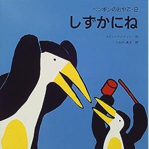 しずかにね―ペンギンのおやこ〈2〉 (ペンギンのおやこ (2))