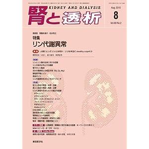 腎と透析第69巻2号 リン代謝異常 (腎と透析 2010年 08月号 )