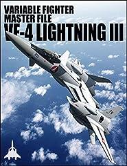 ヴァリアブルファイター・マスターファイル VF-4ライトニングIII