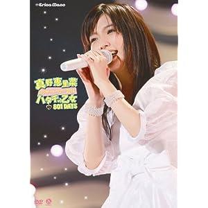 【クリックでお店のこの商品のページへ】真野恵里菜コンサートツアー ~2011ハタチの乙女 801DAYS~ [DVD]
