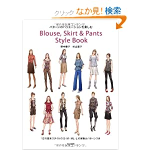 Blouse, Skirt & Pants Style Book —パターンのバリエーションを楽しむ—