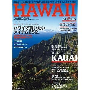 アロハエクスプレス (No.76) (Sony magazines deluxe)