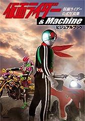 仮面ライダー&Machine ビジュアルブック